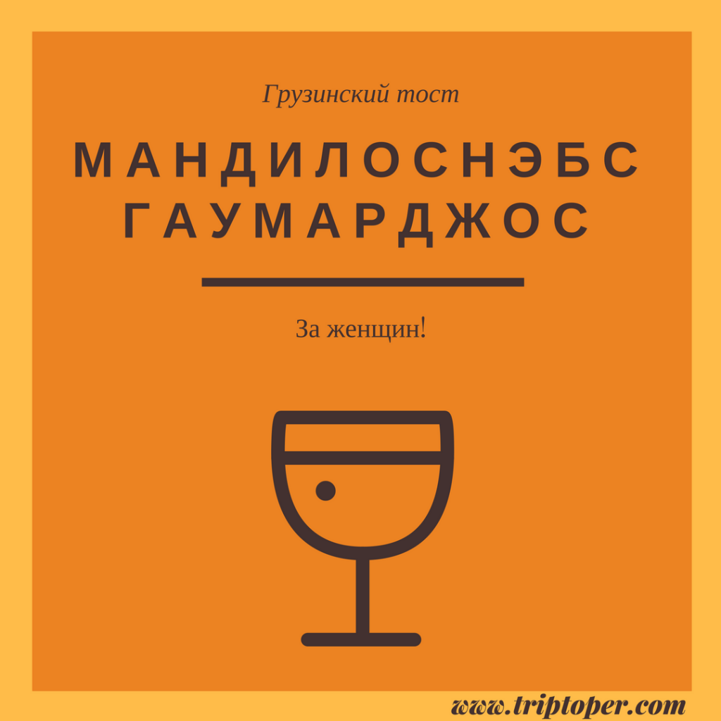 Грузинские тосты за женщин